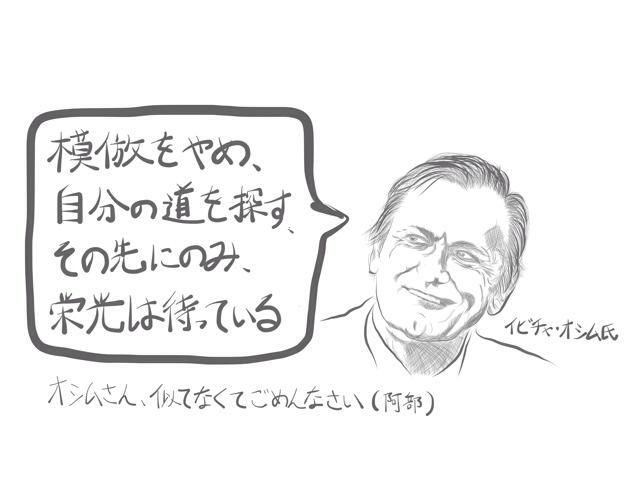 イビチャ・オシム氏のイラスト(似てなくてごめんなさい)