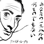 「あなたは、あなたの一生以外の何ものでもない」by サルバドール・ダリ