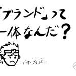 「ブランド」って一体なんだ? by ディオ・ブランドー