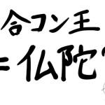 合コン王=仏陀?