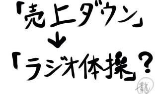 「売り上げダウン」→「ラジオ体操」???