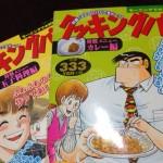漫画『クッキングパパ』(うえやまとち先生)