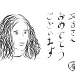 「又吉さん、芥川賞おめでとうございます」