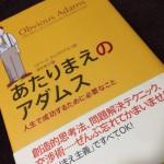 この本を読め!『あたりまえのアダムス』