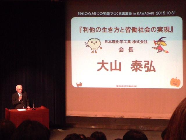 日本理化学工業(株)大山泰弘会長講演会