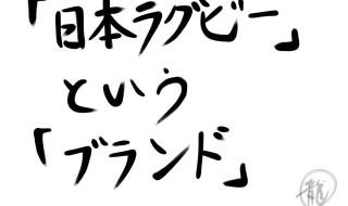 「日本ラグビー」という「ブランド」
