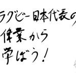 ラグビー日本代表の偉業から学ぼう!