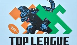 トップリーグのイメージキャラクターはゴジラなのだそうな。