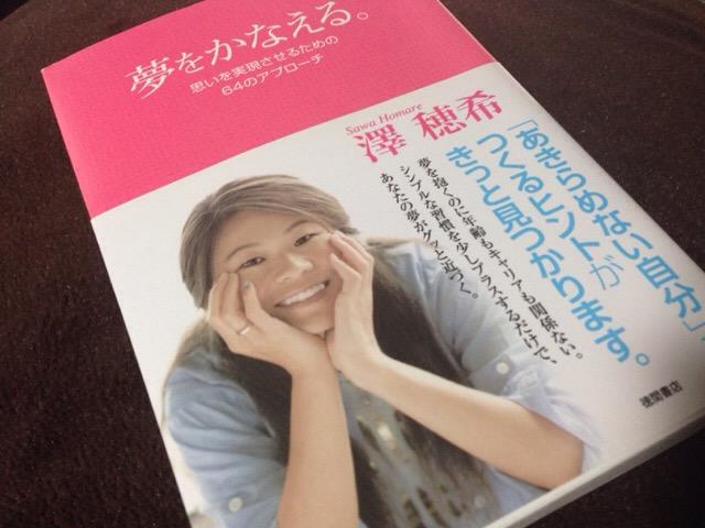 『夢をかなえる。』澤穂希・著/徳間書店