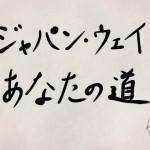 「ジャパン・ウェイ、あなたの道」