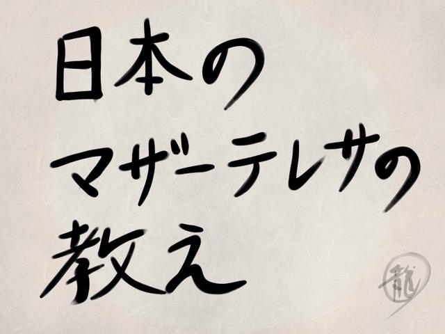 「日本のマザーテレサ」の教え