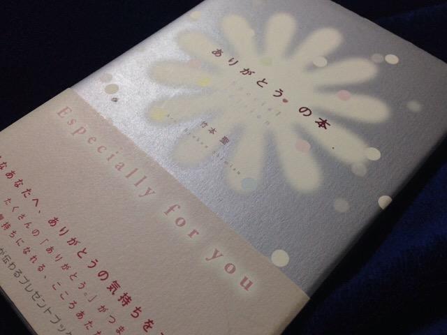 『ありがとう の本』