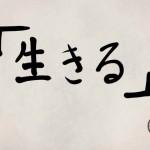 「生きる」