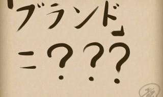 ブランド=???