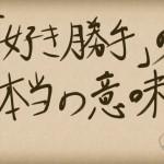 「好き勝手」の本当の意味