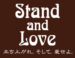 Stand and Love 〜立ち上がれ、そして愛せよ〜